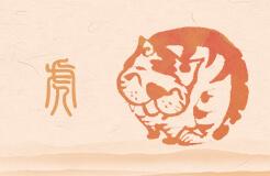生肖虎的最佳爱情伴侣是谁